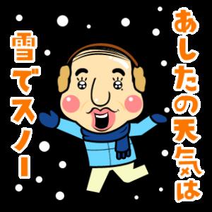 明日の天気は雪でスノー